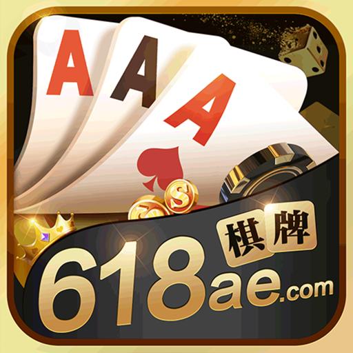 618棋牌游戏app