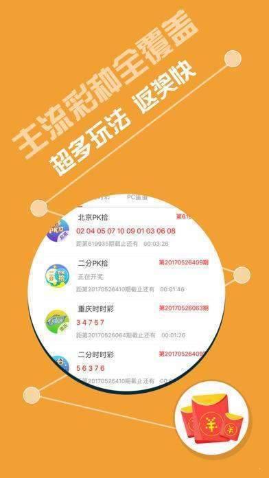 天空福字网彩票app图2