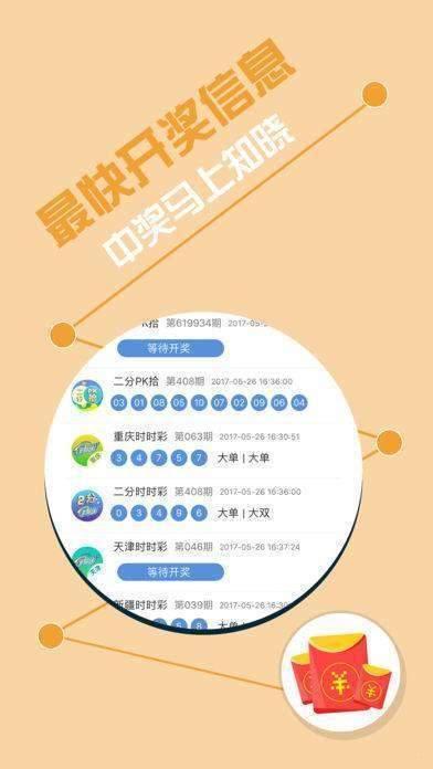 天空福字网彩票app图3
