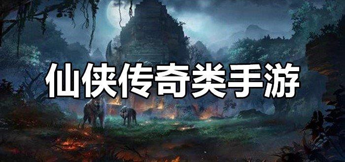 仙侠传奇类手游排行榜