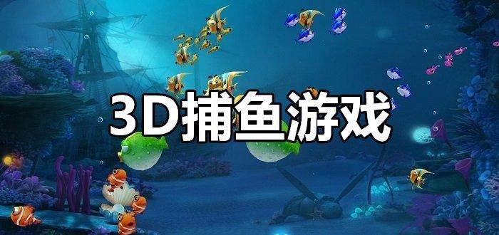 3D捕鱼游戏