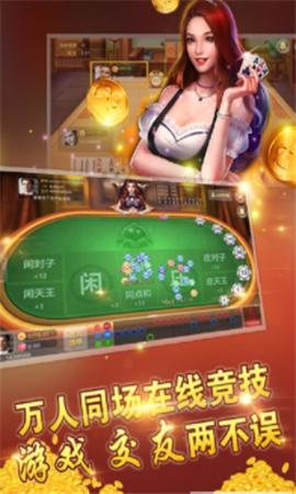 凌云棋牌图3