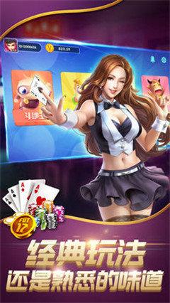棋牌娱乐app图3
