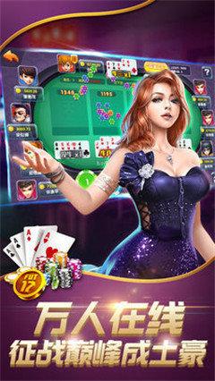 棋牌娱乐app图1