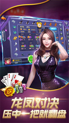 棋牌娱乐app图2