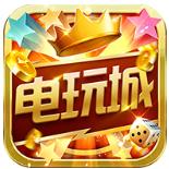 电玩城游戏大厅app