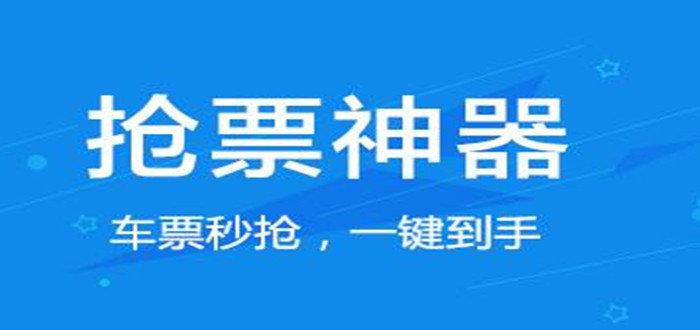 春节抢票软件排行榜
