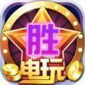百胜电玩app