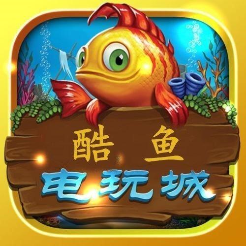 酷鱼电玩城app
