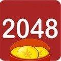 2048红包版