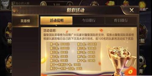龍聖国际官网版图1