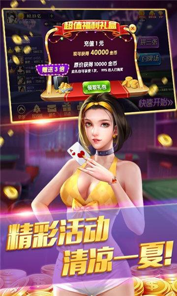 坤顺娱乐图2