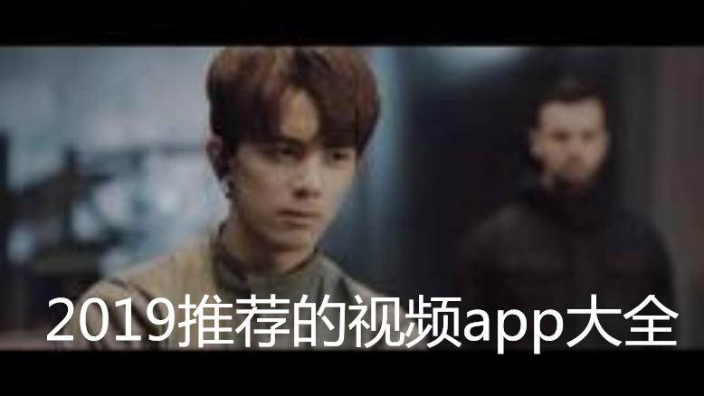 2019推荐的视频app大全