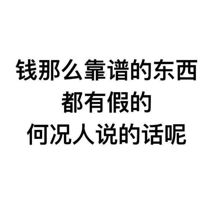 超牛逼文字斗图专用表情包