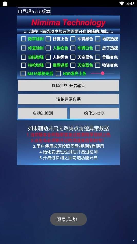 日尼玛5.5.5破解版图1