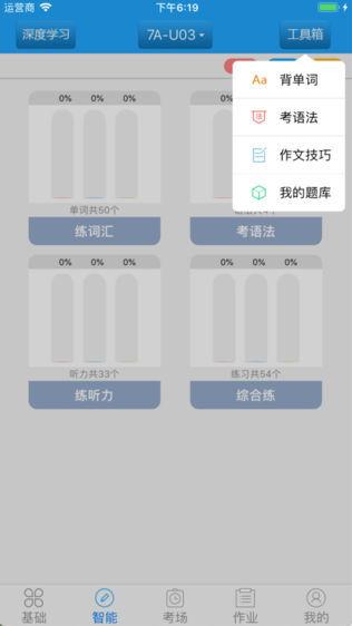 外语通初中版图2