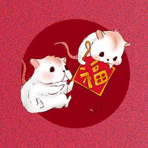 2020鼠年红色壁纸