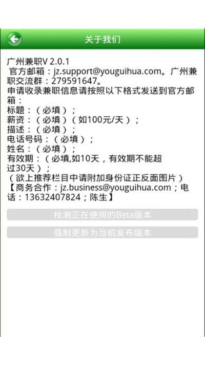 广州兼职图1