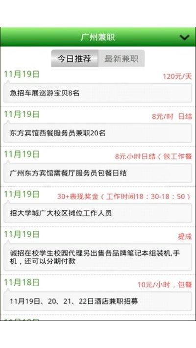 广州兼职图3