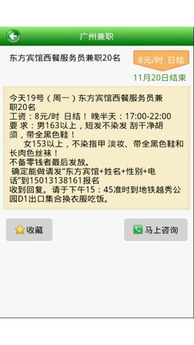 广州兼职图2