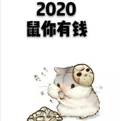 2020年鼠年壁纸