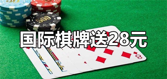国际棋牌送28元