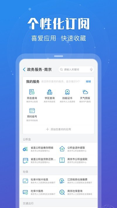 苏康码安卓版图3