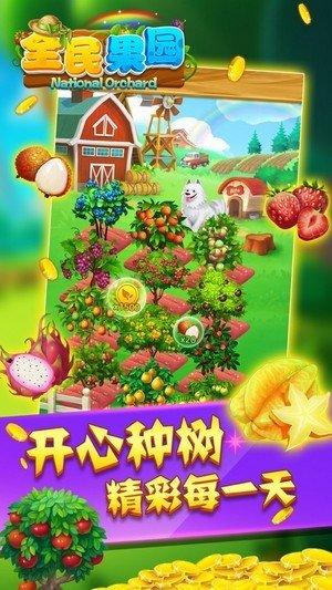 全民果園圖1