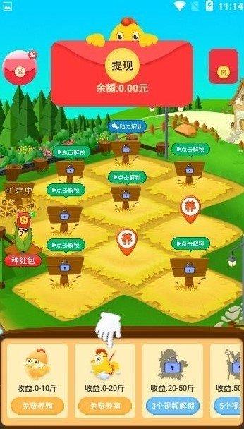 咯咯哒农场图4