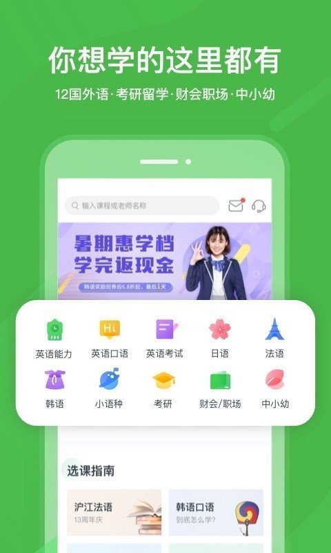 沪江网校图2