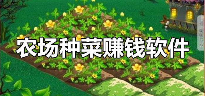 农场种菜赚钱软件