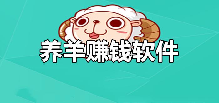 养羊赚钱软件