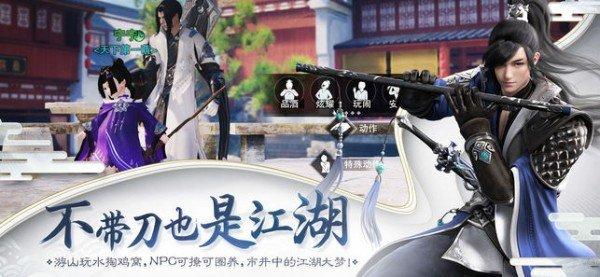 一梦江湖官网版图1