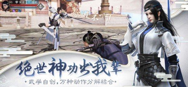 一梦江湖官网版图3