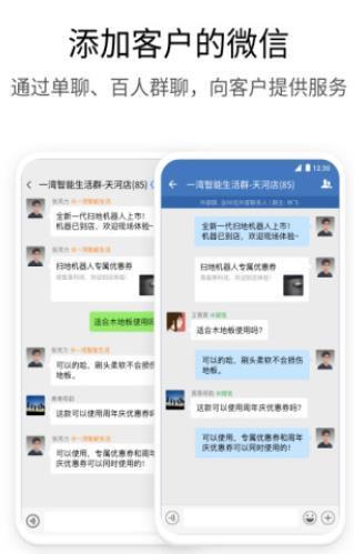 企业微信图3