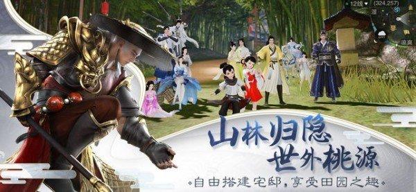 一梦江湖官网版图2