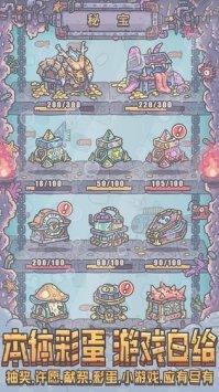 最强蜗牛下载ios图5