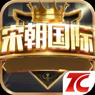 宋朝国际棋牌官网版