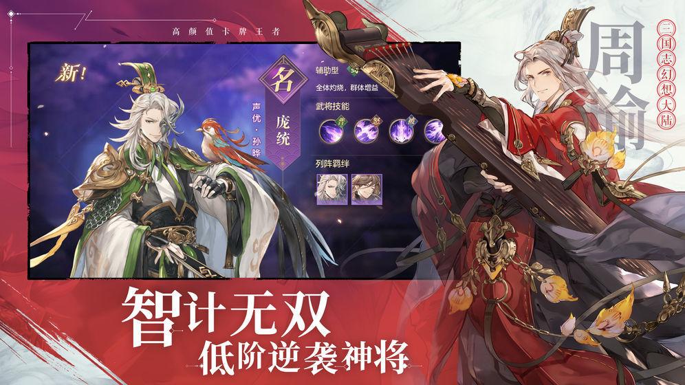 三国志幻想大陆手游图4