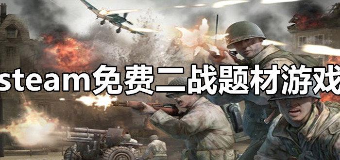 steam上免费的二战题材游戏