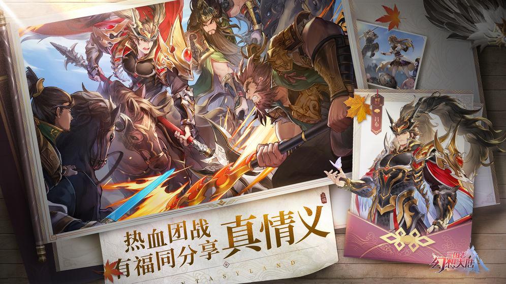 三国志幻想大陆九游版图2