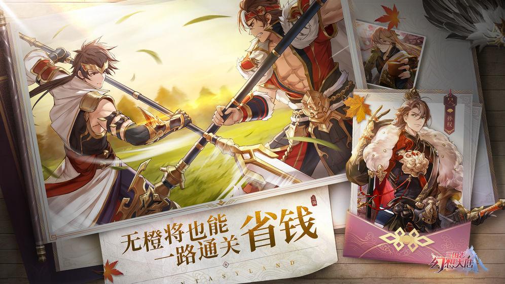 三国志幻想大陆九游版图5