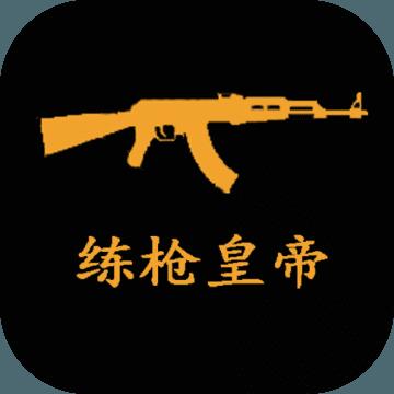 练枪皇帝官网版