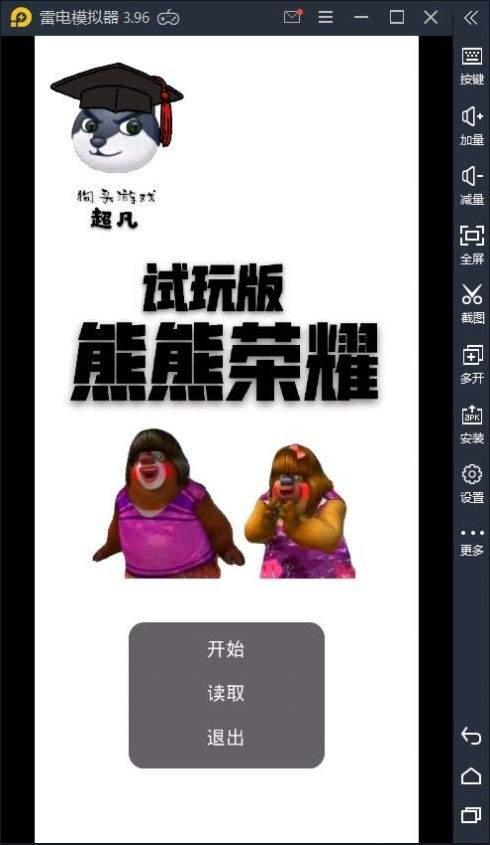 熊熊荣耀(试玩版)