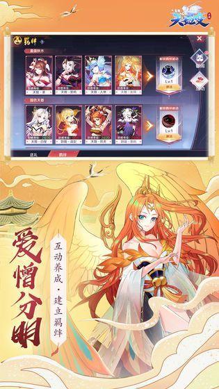 神魔妖姬红包版图2
