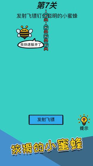 心战大师图3