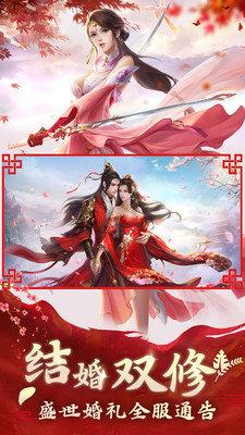启梦仙缘红包版图2