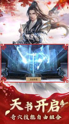 启梦仙缘红包版图1
