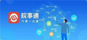 安徽省健康码(安康码)专区