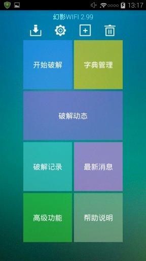 幻影WIFI最新版图1